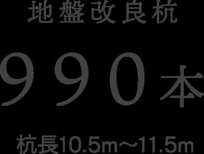 地盤改良杭990本