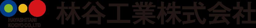 林谷工業株式会社
