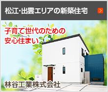 松江・出雲エリアの新築住宅 子育て世代のための安心住まい 林谷工業株式会社